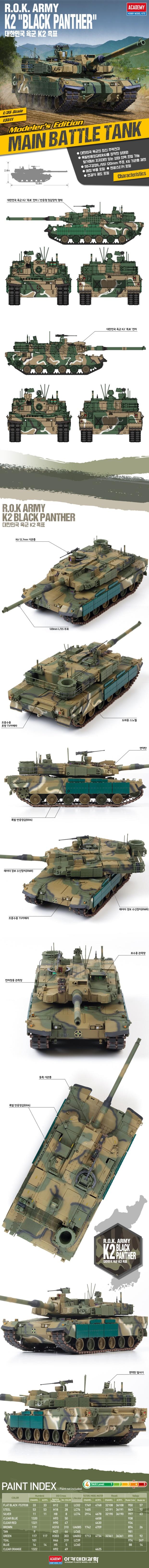 13511_ROK_ARMY_K2_kr
