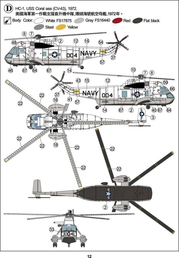 AR14405 1/144 SH-3A/D SEA KING – toyland hobby modeling magazine