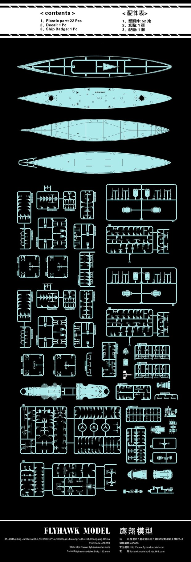 Flyhawk Model Toyland Hobby Modeling Magazine Wwii Willys And Ford Late 1945 Jeep Rotary Main Switch Wiring Diagram Fh710037 German Battleship Bismarck 1941 Photo Etching Sheet Fh710035 Wooden Deck For Fh710036