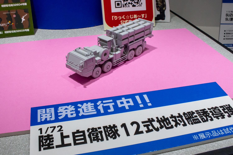 Mini Stencil Train Solvent Resistant Laser Cut Size 60mm x 135mm