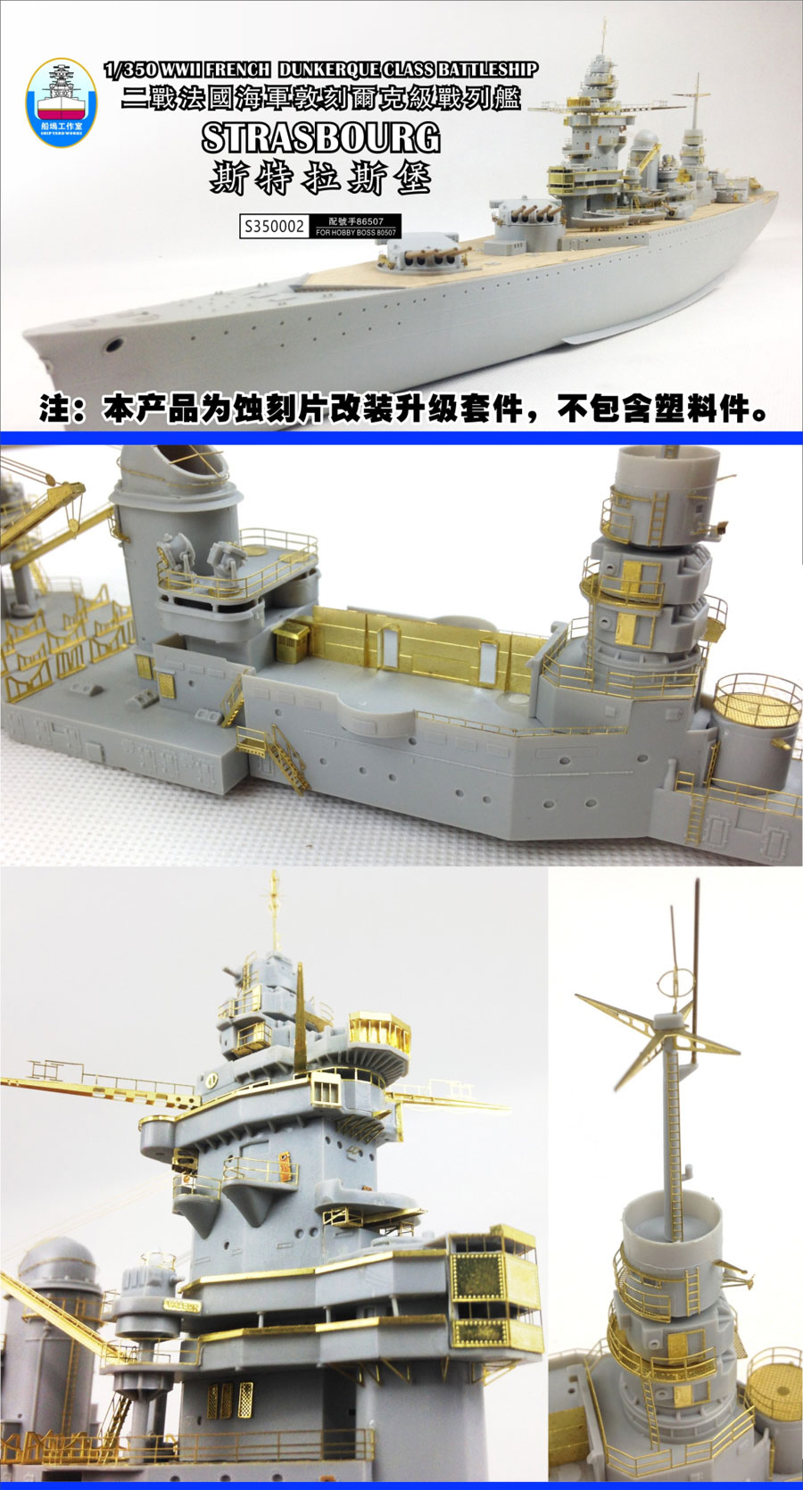 Ship Yard Works new items added FOR 1350 1700 SHIPS