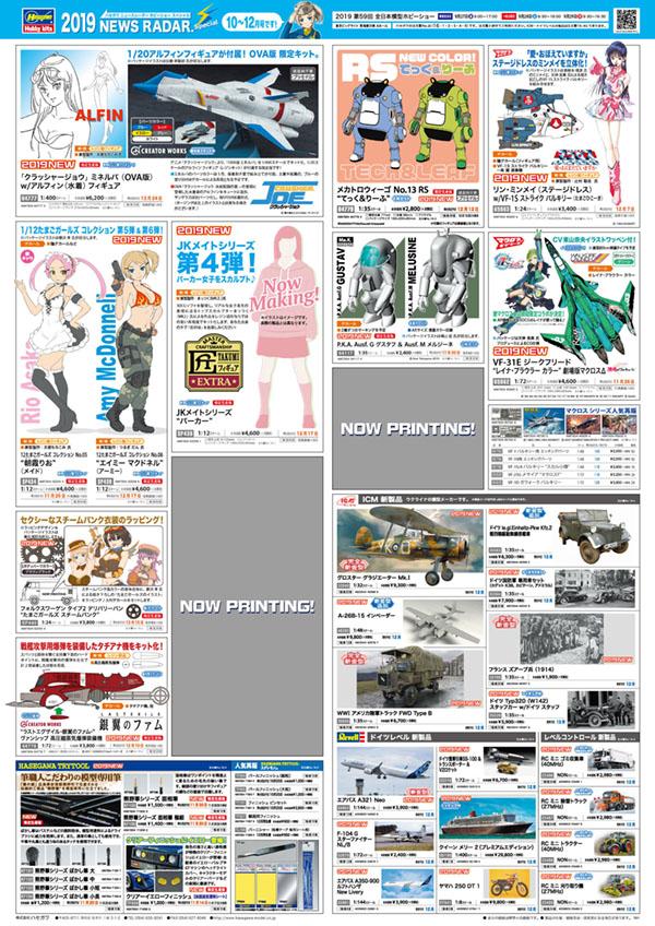 hasegawa – toylandhobbymodelingmagazine